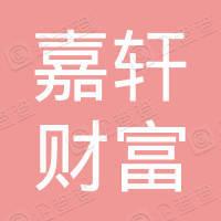 北京嘉轩财富资产管理有限公司