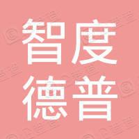 北京智度德普股权投资中心(有限合伙)