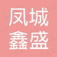 凤城市边门镇鑫盛汽车配件厂