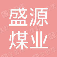 襄垣县盛源煤业有限公司