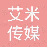 深圳市艾米传媒有限公司