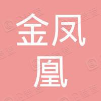 中阳县金凤凰农副产品贸易有限公司
