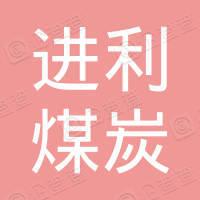 怀仁县进利煤炭有限公司