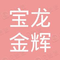 海宁市宝龙金辉汽车维修服务合伙企业(有限合伙)
