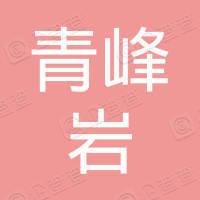 山西孝义青峰岩煤业有限公司