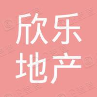 江苏欣乐房地产发展有限公司