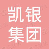 山东凯银集团股份有限公司
