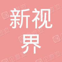 江西省新视界国际旅游发展有限公司