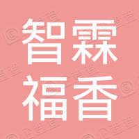 琼海智霖福香农业专业合作社