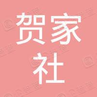 柳林县贺家社煤矿