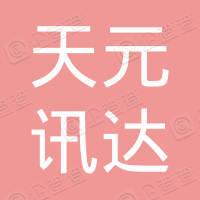 青岛天元讯达网络通讯有限公司