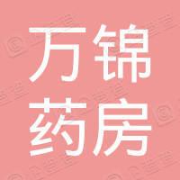 黑龙江万锦大药房有限公司