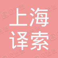 上海译索信息技术有限公司
