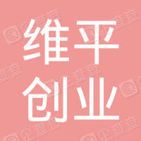 江西维平创业家具实业有限公司