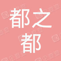 深圳市都之都物业管理有限公司润恒御园管理处