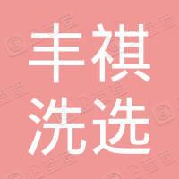 微山县丰祺洗选有限公司