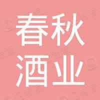 山东春秋酒业有限公司
