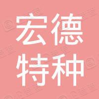 江苏宏德特种部件股份有限公司