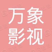 上海万象影视广告有限公司