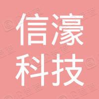信濠科技(广东)有限公司