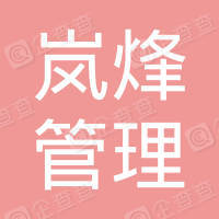 岚烽管理咨询(深圳)合伙企业(有限合伙)