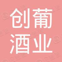 广东创葡酒业有限公司