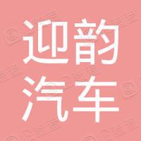 深圳市迎韵汽车服务有限公司
