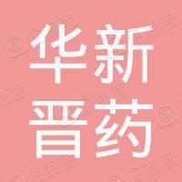 山西国新晋药集团有限公司