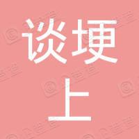 江苏苏州谈埂上创意文化中心