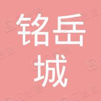 广州市铭岳城房地产有限公司