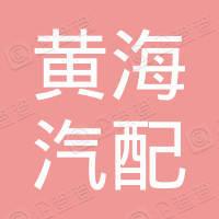 江苏黄海汽配股份有限公司