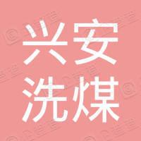 山西省灵石县兴安洗煤有限公司山安分公司
