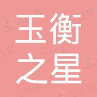 玉衡之星(北京)票务有限公司