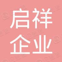 南京启祥企业管理咨询有限公司