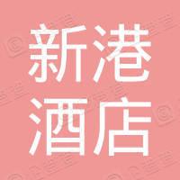 吴忠市新港酒店管理有限公司