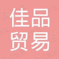 东莞市佳品贸易有限公司