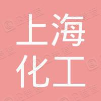上海化工研究院有限公司