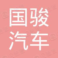 山东国骏新能源科技有限公司