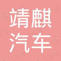 云南靖麒汽车销售服务有限公司