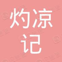 修武县灼凉记小吃店