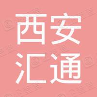 西安汇通新材料有限公司