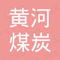 兴县黄河煤炭储运有限公司