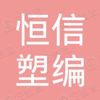 莱芜市恒信塑编厂