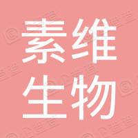 北京素维生物科技有限公司