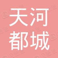 广州市天河都城快餐店