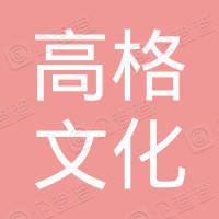上海高格文化传播有限公司