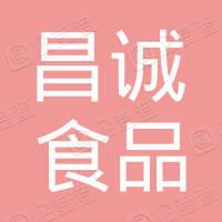 杭州昌诚食品有限公司