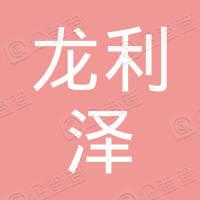 北京龙利泽汽车租赁有限公司