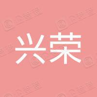 上海兴荣酒店管理有限公司兴荣豪廷大酒店