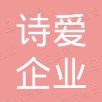 西藏诗爱企业管理中心(有限合伙)